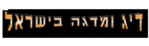 דיג ומדגה בישראל